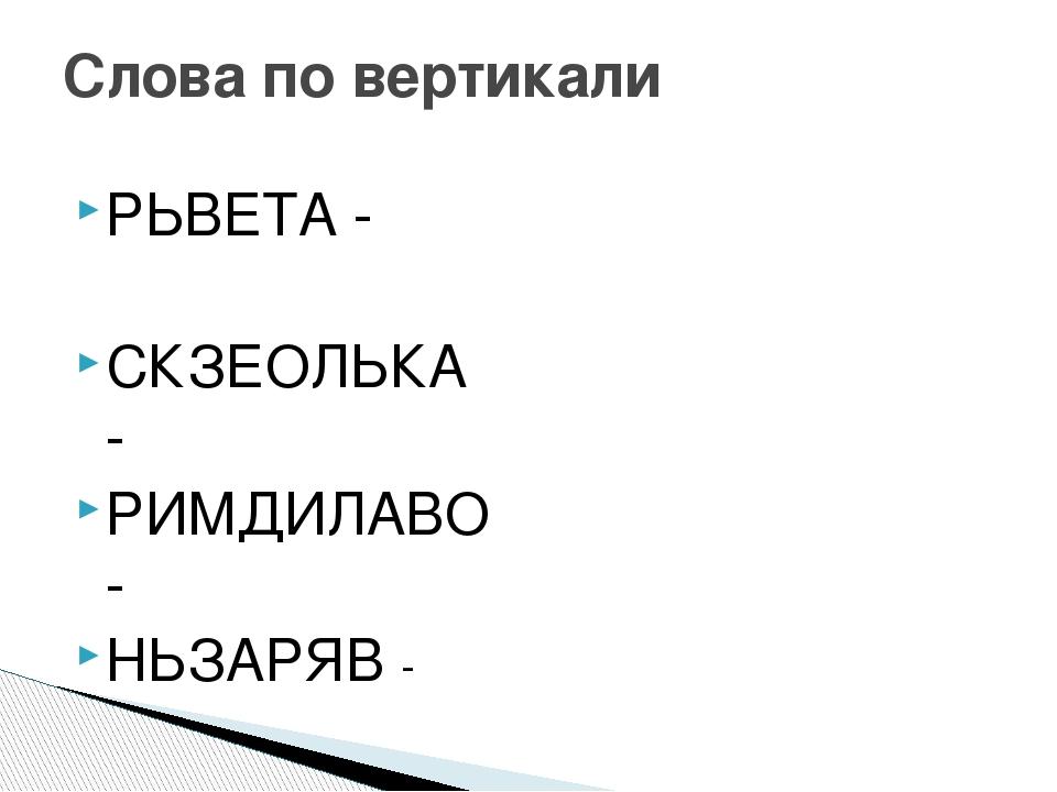 РЬВЕТА -  СКЗЕОЛЬКА - РИМДИЛАВО -...
