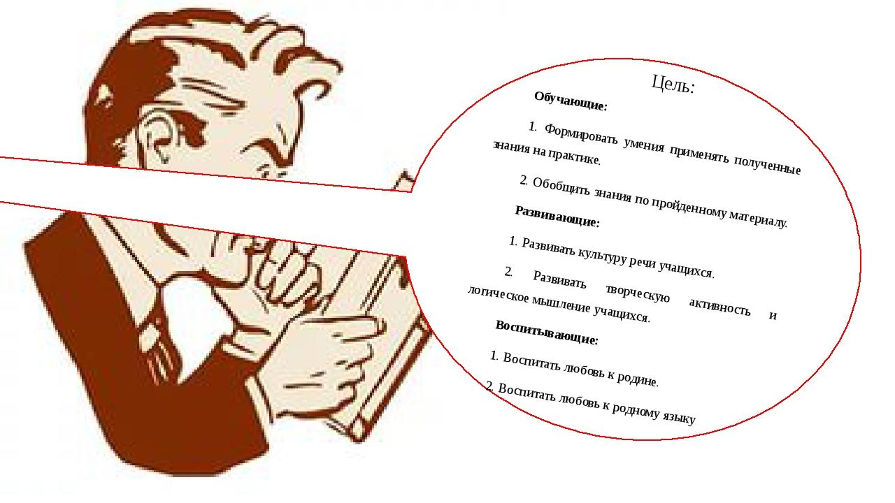 Цель: Обучающие: 1. Формировать умения применять полученные знания на практи...