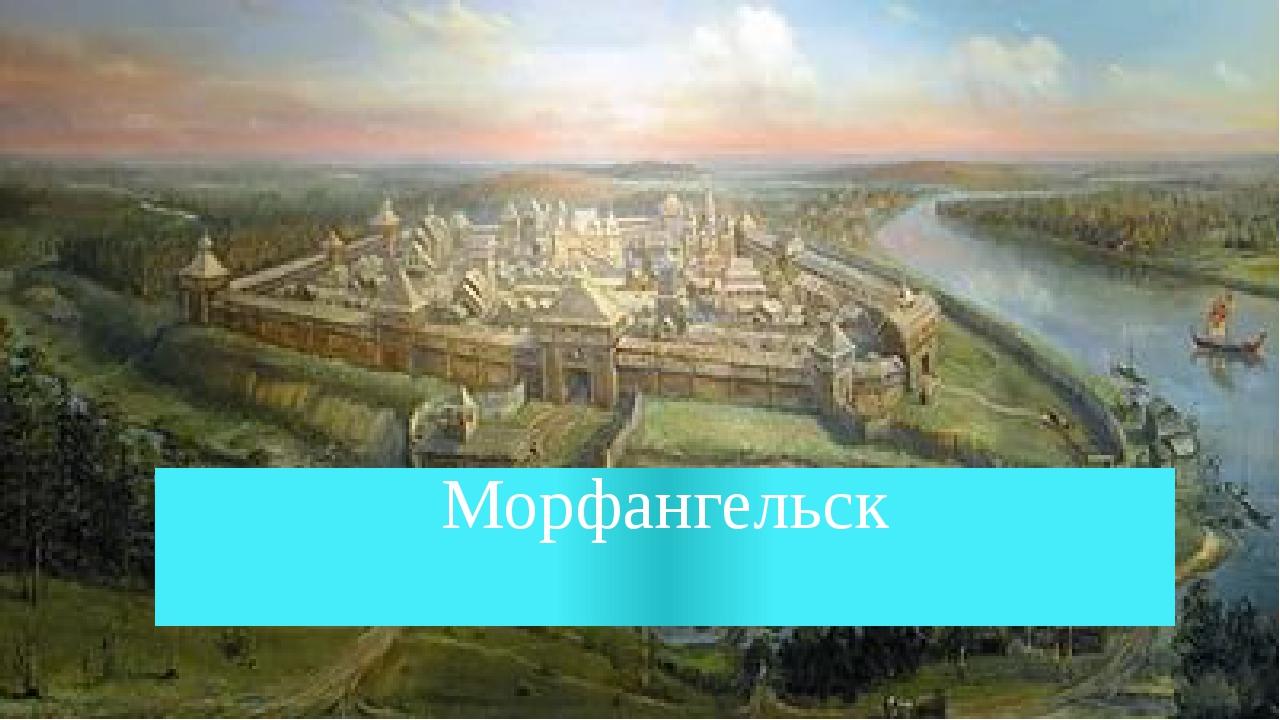 Морфангельск