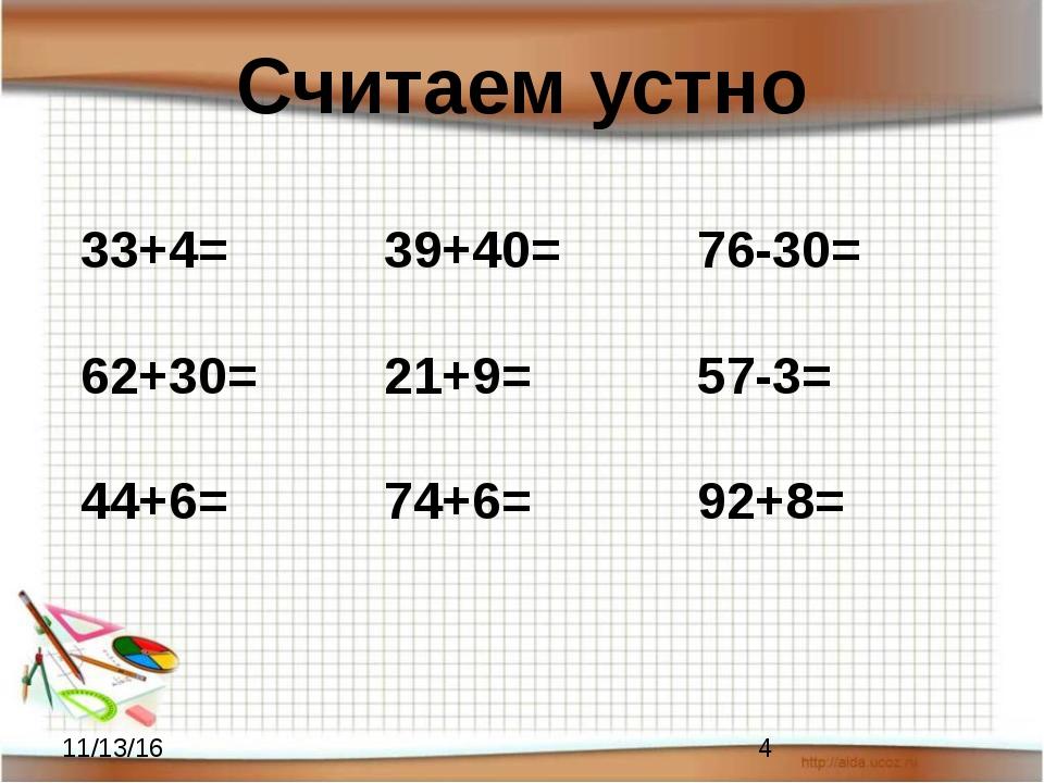 Считаем устно 33+4= 62+30= 44+6= 39+40= 21+9= 74+6= 76-30= 57-3= 92+8=
