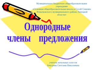 Муниципальное бюджетное общеобразовательное учреждение «Основная общеобразова