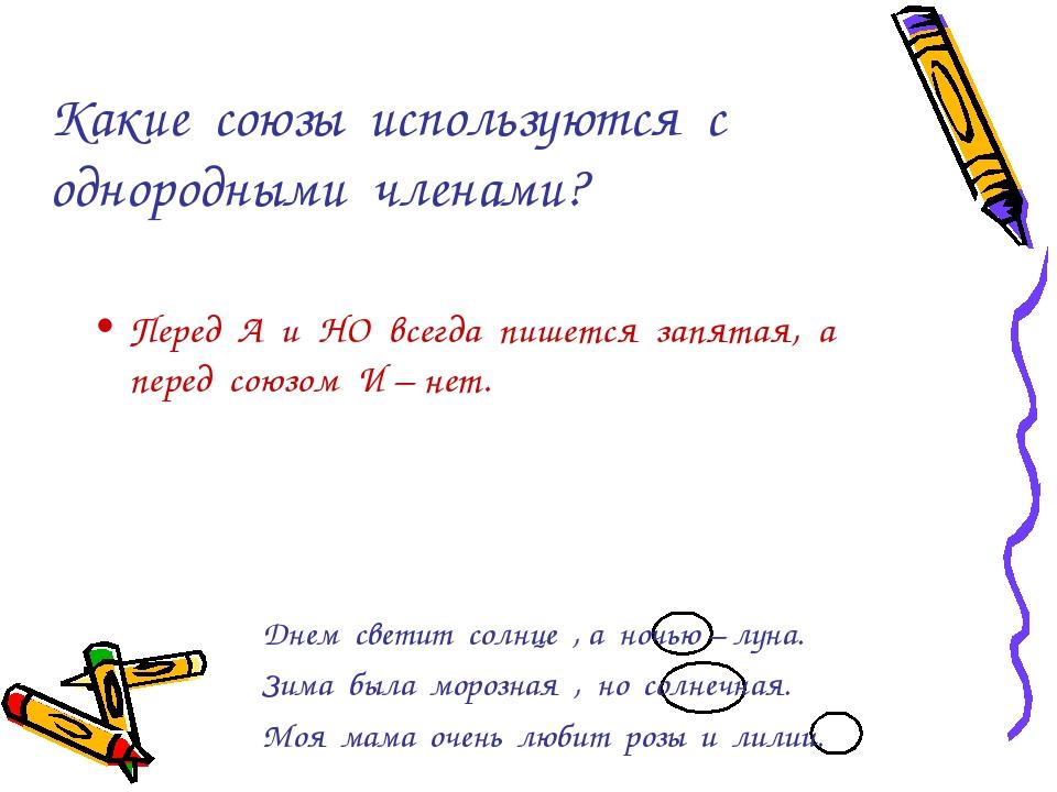 Какие союзы используются с однородными членами? Перед А и НО всегда пишется з...