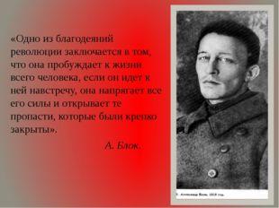 «Одно из благодеяний революции заключается в том, что она пробуждает к жизни