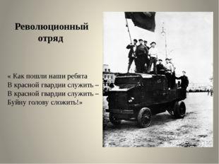 Революционный отряд « Как пошли наши ребята В красной гвардии служить – В кра
