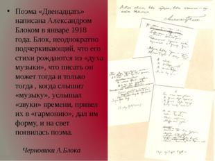 Черновики А.Блока Поэма «Двенадцать» написана Александром Блоком в январе 191