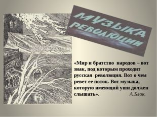 «Мир и братство народов – вот знак, под которым проходит русская революция. В