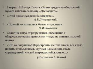 3 марта 1918 года. Газета «Знамя труда» на оберточной бумаге напечатала поэм