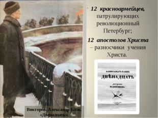 12 красноармейцев, патрулирующих революционный Петербург; 12 апостолов Христа