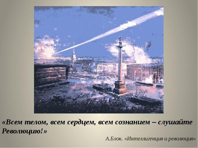 «Всем телом, всем сердцем, всем сознанием – слушайте Революцию!» А.Блок. «Инт...
