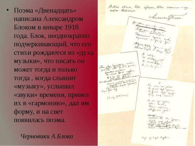 Черновики А.Блока Поэма «Двенадцать» написана Александром Блоком в январе 191...