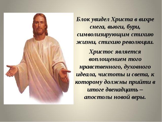 Блок увидел Христа в вихре снега, вьюги, бури, символизирующим стихию жизни,...