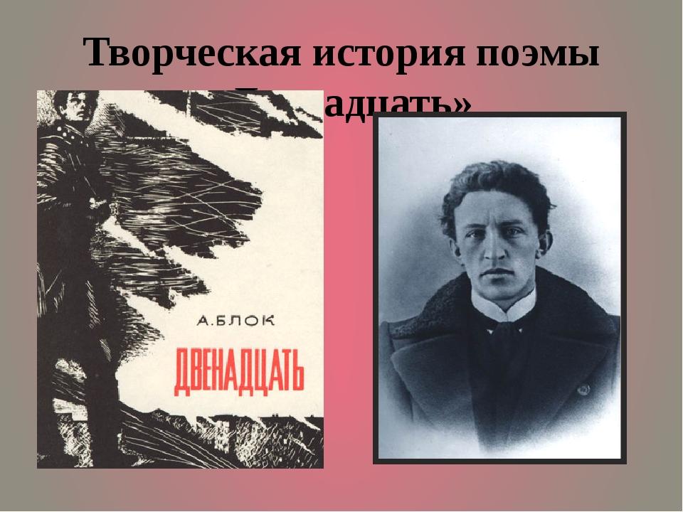 Творческая история поэмы «Двенадцать»
