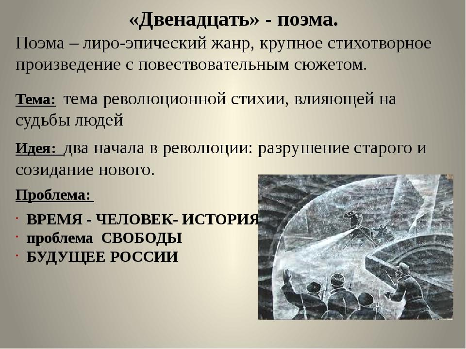 Тема: тема революционной стихии, влияющей на судьбы людей Идея: два начала в...