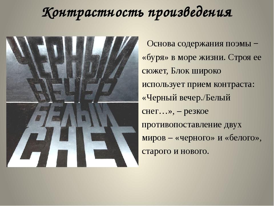 Контрастность произведения Основа содержания поэмы − «буря» в море жизни. Стр...