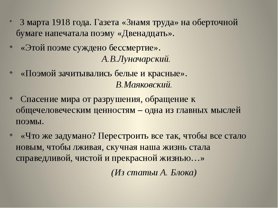 3 марта 1918 года. Газета «Знамя труда» на оберточной бумаге напечатала поэм...