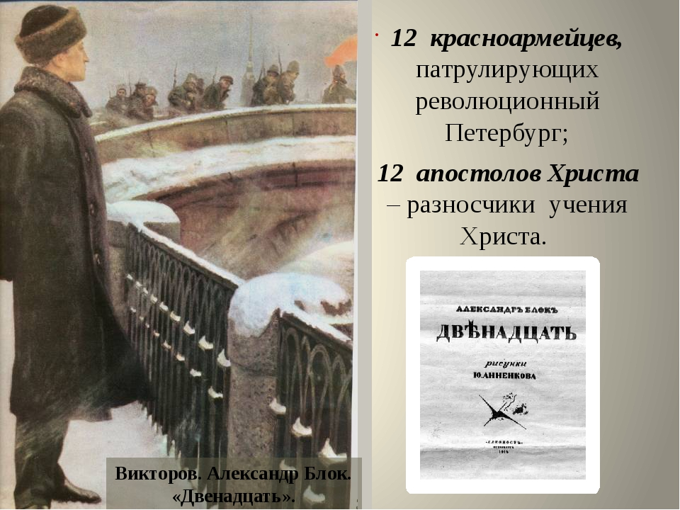 12 красноармейцев, патрулирующих революционный Петербург; 12 апостолов Христа...