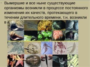 Вымершие и все ныне существующие организмы возникли в процессе постоянного и