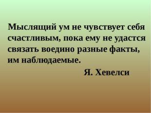 Мыслящий ум не чувствует себя счастливым, пока ему не удастся связать воедин