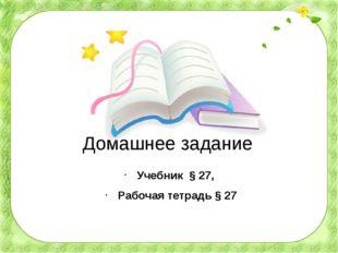 Домашнее задание Учебник § 27, Рабочая тетрадь § 27