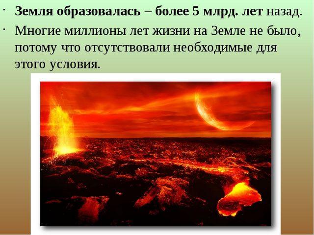 Земля образовалась – более 5 млрд. лет назад. Многие миллионы лет жизни на З...