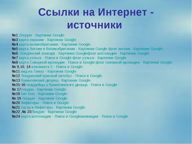 Ссылки на Интернет - источники №1 Лондон - Картинки Google №3 карта евразии -...