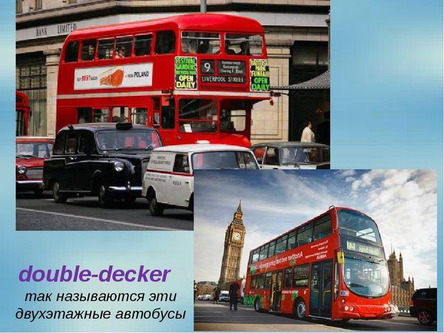 double-decker так называются эти двухэтажные автобусы