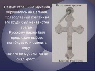 Самые страшные мучения обрушились на Евгения. Православный крестик на его гру