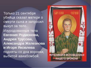 Только 21 сентября убийца сказал матери о смерти сына и запросил выкуп за тел