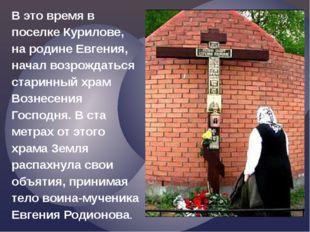 В это время в поселке Курилове, на родине Евгения, начал возрождаться старинн