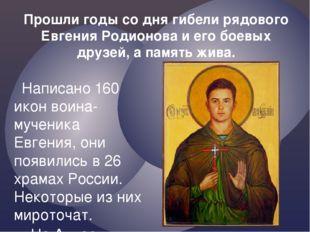 Написано 160 икон воина-мученика Евгения, они появились в 26 храмах России.