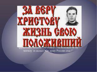 Однажды на могилу Жени приехал ветеран Великой Отечественной войны. Сняв с с