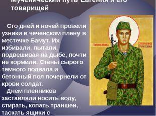 Сто дней и ночей провели узники в чеченском плену в местечке Бамут. Их избив