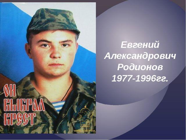 Евгений Александрович Родионов 1977-1996гг. {