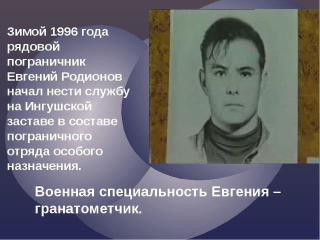 Зимой 1996 года рядовой пограничник Евгений Родионов начал нести службу на Ин...