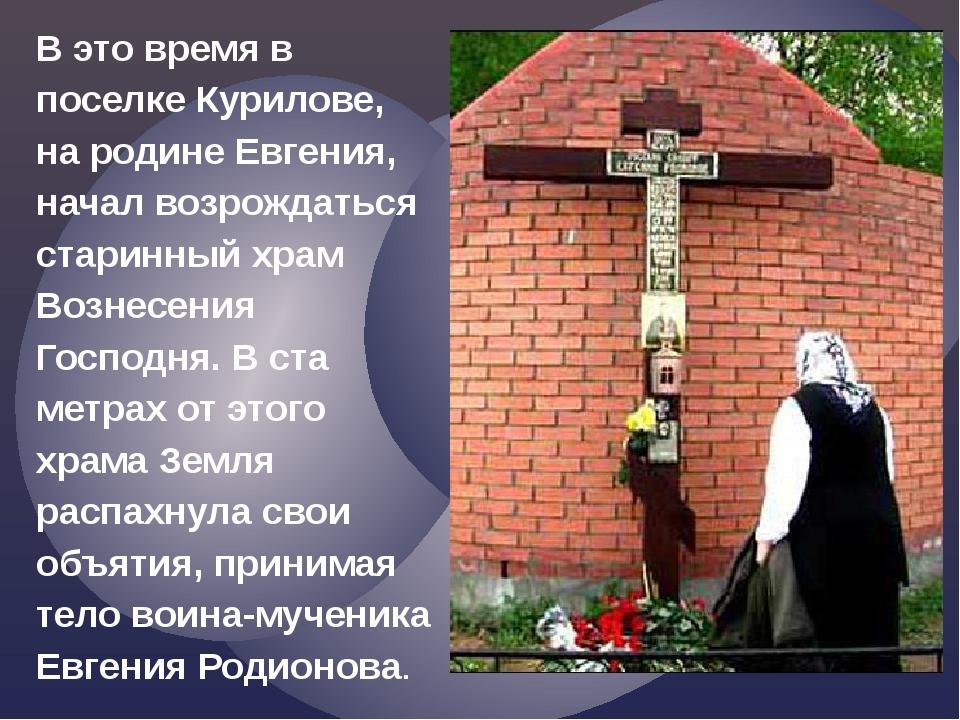В это время в поселке Курилове, на родине Евгения, начал возрождаться старинн...