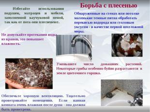 Избегайте использования подушек, матрацев и мебели, заполненной каучуковой п