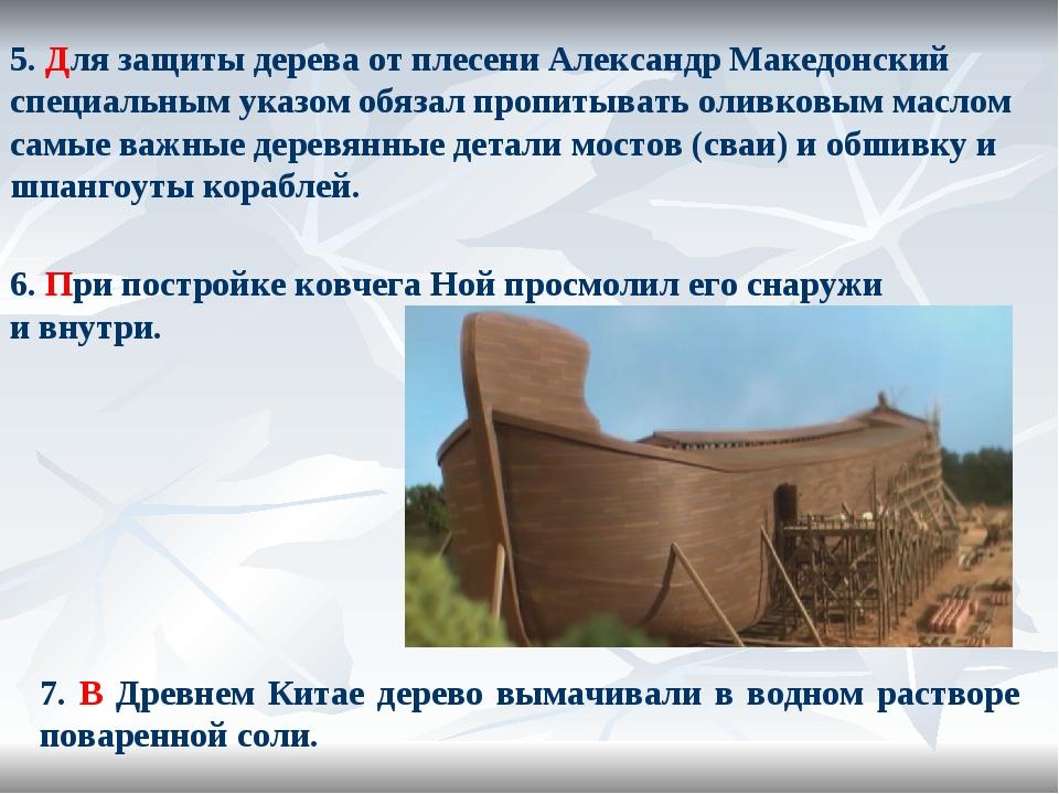 5. Для защиты дерева от плесени Александр Македонский специальным указом обяз...