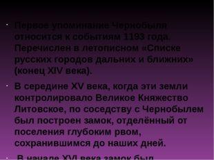 Первое упоминание Чернобыля относится к событиям1193 года. Перечислен в лето