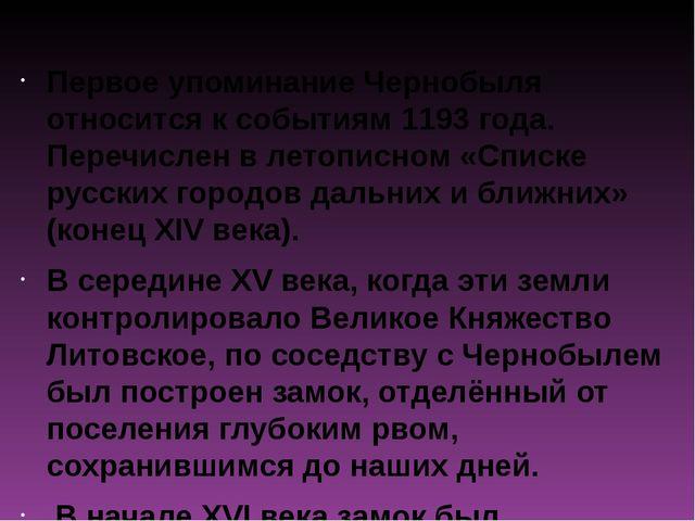 Первое упоминание Чернобыля относится к событиям1193 года. Перечислен в лето...