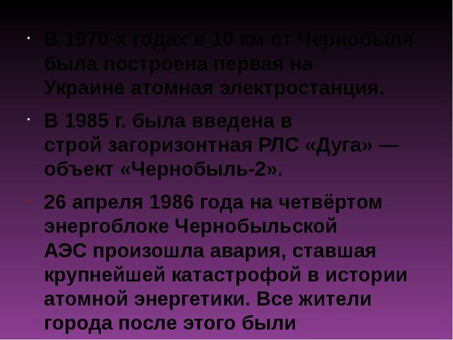 В1970-х годах в 10км от Чернобыля была построена первая на Украинеатомная...