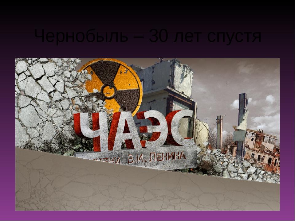 Чернобыль – 30 лет спустя