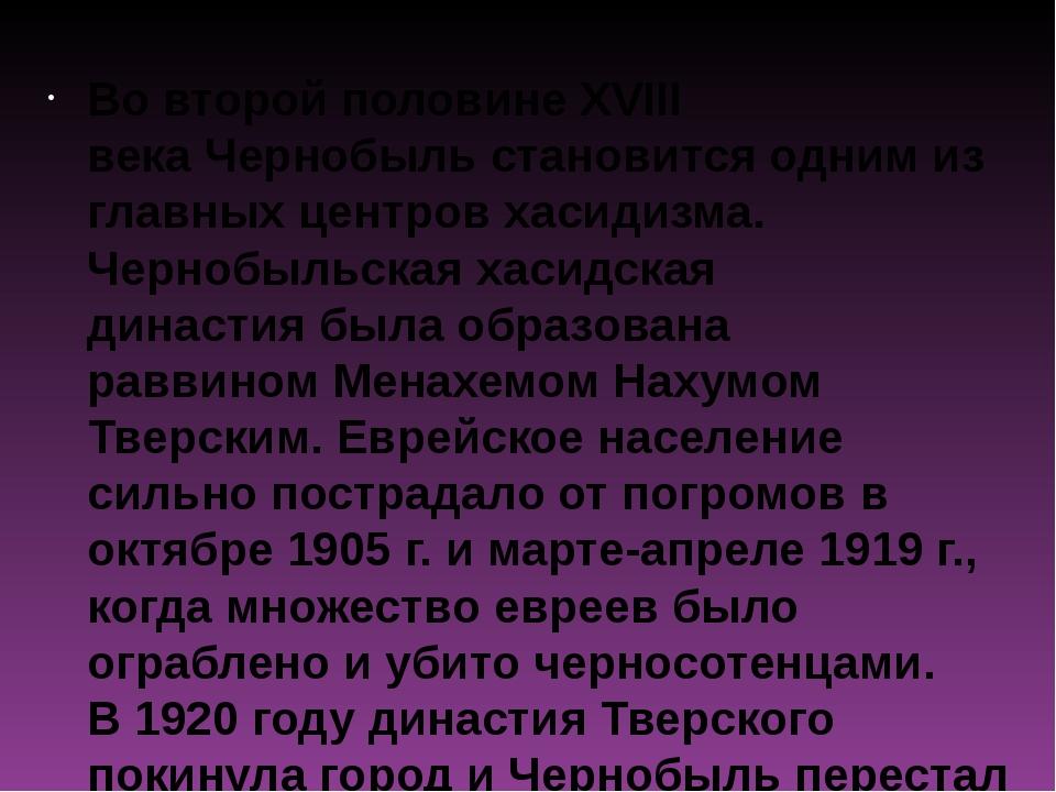 Во второй половинеXVIII векаЧернобыль становится одним из главных центровх...
