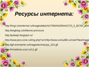 Ресурсы интернета: http://img1.liveinternet.ru/images/attach/c/7/94/442/94442