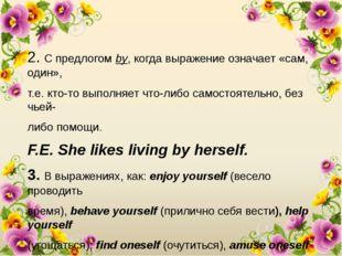 2. С предлогом by, когда выражение означает «сам, один», т.е. кто-то выполняе