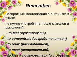 Remember: Возвратные местоимения в английском языке не нужно употреблять посл