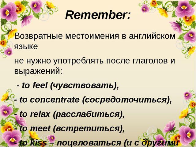 Remember: Возвратные местоимения в английском языке не нужно употреблять посл...