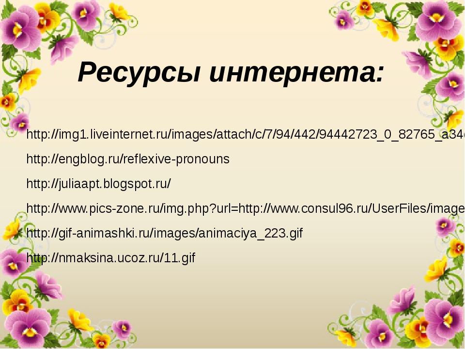 Ресурсы интернета: http://img1.liveinternet.ru/images/attach/c/7/94/442/94442...