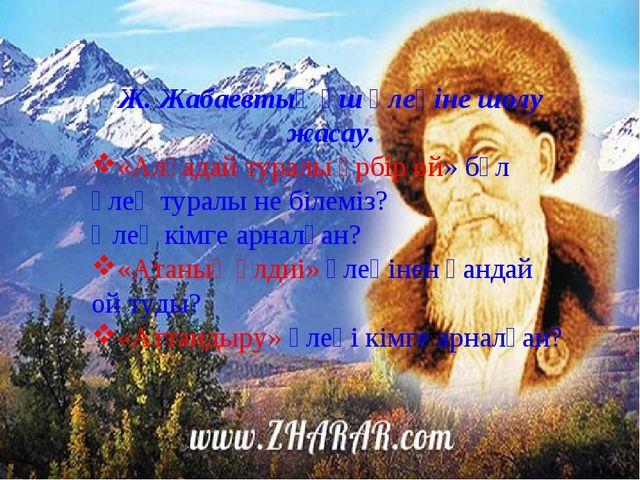 Ж. Жабаевтың үш өлеңіне шолу жасау. «Алғадай туралы әрбір ой» бұл өлең туралы...