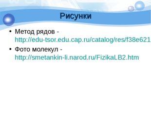 Рисунки Метод рядов - http://edu-tsor.edu.cap.ru/catalog/res/f38e621d-037e-43
