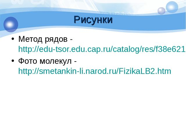 Рисунки Метод рядов - http://edu-tsor.edu.cap.ru/catalog/res/f38e621d-037e-43...